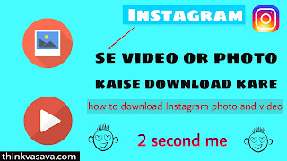Instagram se photo or video kaise download kare
