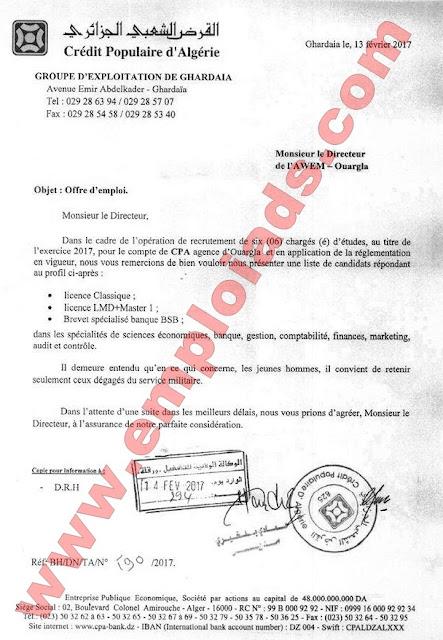 اعلان توظيف بالقرض الشعبي الجزائري ولاية ورقلة فيفري 2017