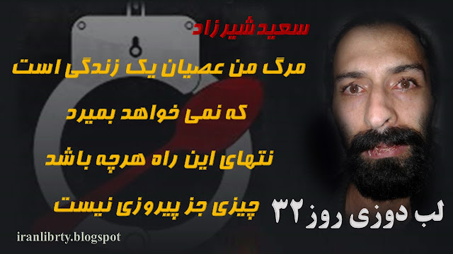 نامه دوم زندانی سیاسی سعیدشیرزاد درروز سی ویکم لب دوزیش