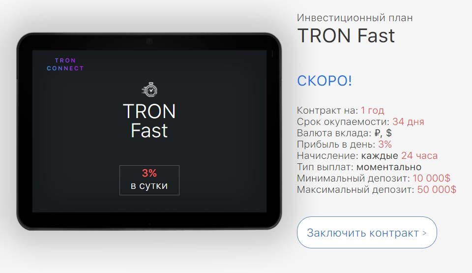 Инвестиционные планы Tron Connect 3