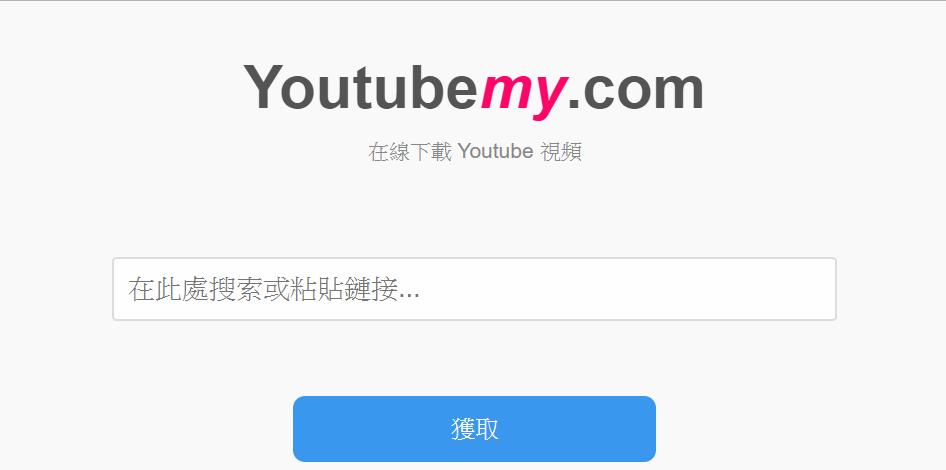 網址加上「my」就能下載 Youtube 影片