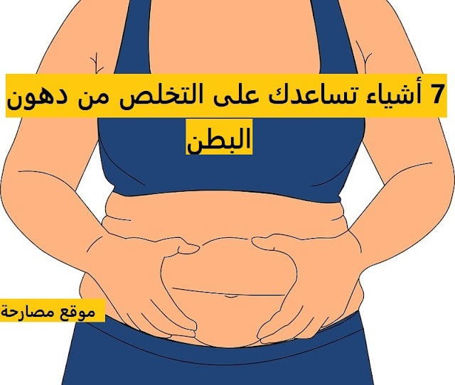 7 أشياء تساعدك على التخلص من دهون البطن