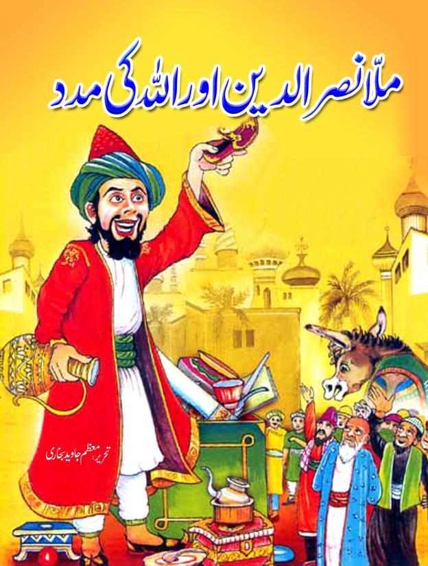 Mulla Nasar Ud Din Aur Allah Ki Madad Urdu Stories Pdf Book