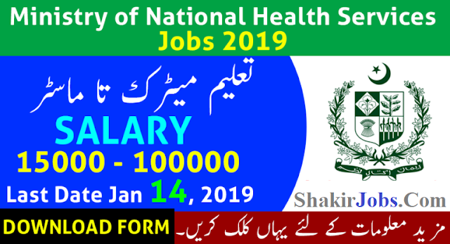 ministry of national health jobs 2019,latest jobs ministry of national health 2019,jobs in ministry of national health,ministry of national health,how to apply in ministry of national health,jobs in pakistan,government jobs,ministry of national food security & research pakistan jobs 2019,pakistan edification services pes jobs 2019,national health jobs,directorate of health services,pakistan jobs