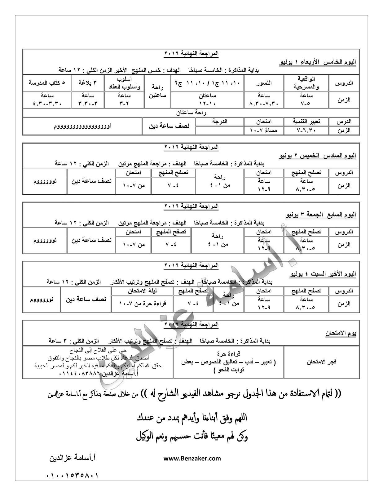 جدول مذاكرة اللغة العربية في الأسبوع الأخير للثانوية العامة