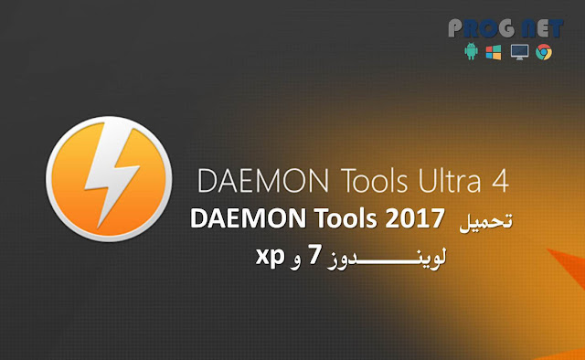 daemon tools 2017