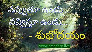 మిత్రులకు-సరి-కొత్త-తెలుగు-శుభోదయం-సందేశం