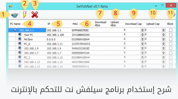 تحميل برنامج selfishnet للاندرويد