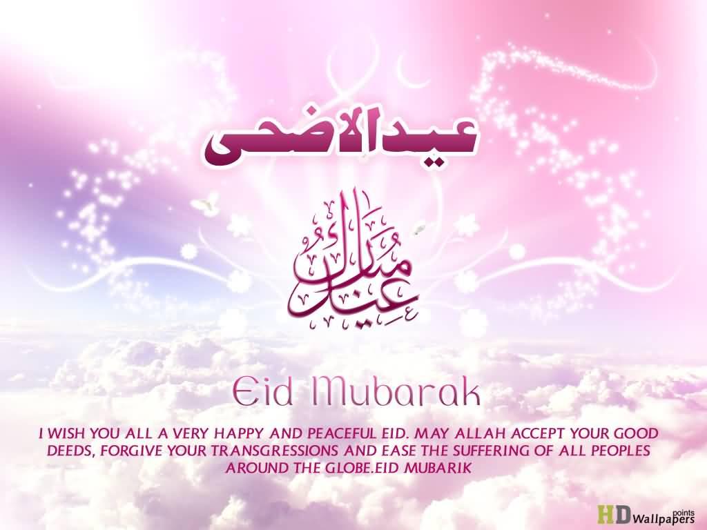 Eid Adha Mubarak 2017