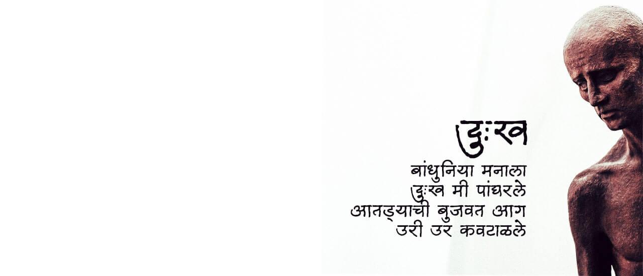 दुःख - मराठी कविता | Dukkha - Marathi Kavita
