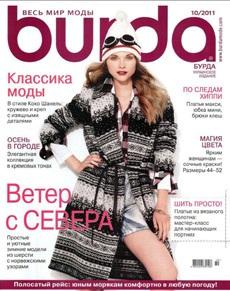Журнал Burda №10 2011
