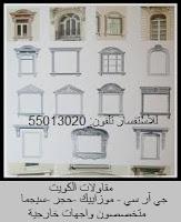 ديكورات تصاميم نوافذ شبابيك خارجية