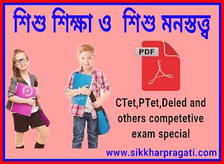 Child study and child psychology pdf in Bengali (শিশু শিক্ষা ও শিশু মনস্তত্ত্ব)