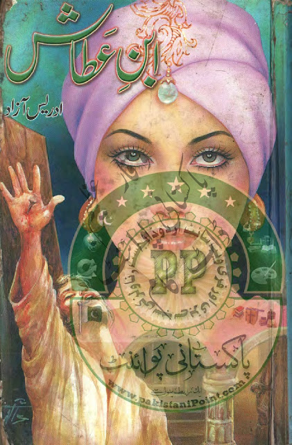 Ibn e Attash Idrees Azad Famous Classic Tareekhi Historic Urdu Novel Online Download PDF