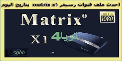 احدث ملف قنوات رسيفر matrix x1  بتاريخ اليوم