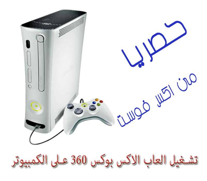 ال اكس بوكس في موبايل س ور باقة Xbox موبايل س ور 7823cad18df