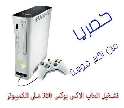 اكس بوكس 360 تشغيل العاب الاكس بوكس على الكمبيوتر