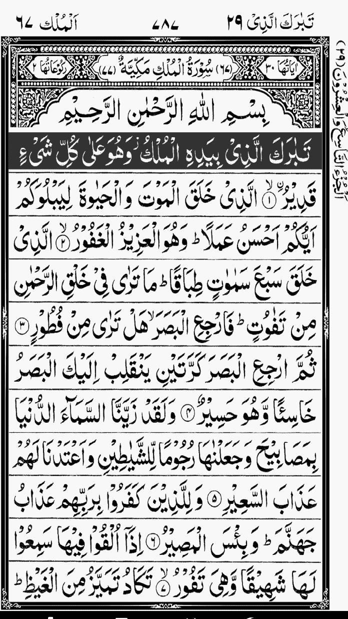 Read Surah Mulk Online - Quran o sunnat, Hadith, Quran