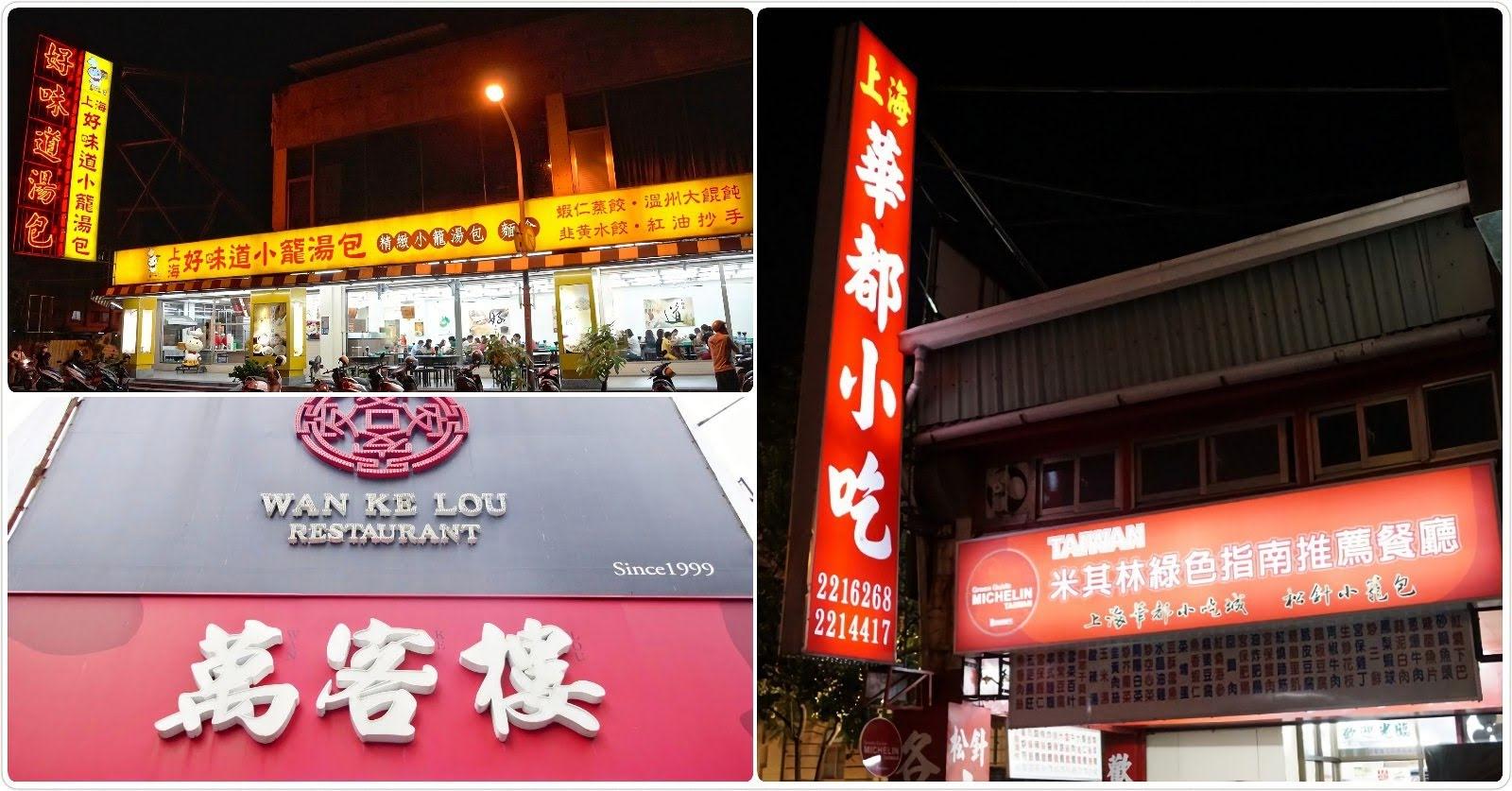 台南沒有知名的小籠包? 網友激辯列清單