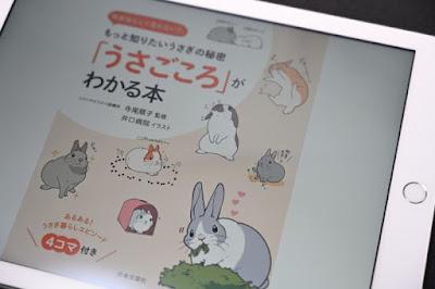 Kindle Unlimited でうさぎの本を読みまくろう!