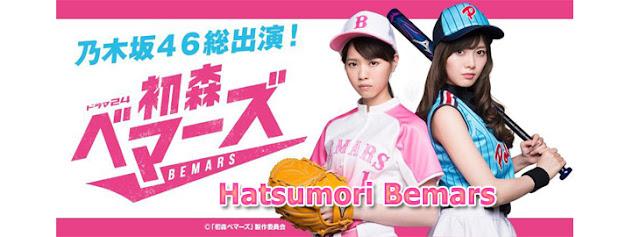 حلقات مسلسل فتيات البيسبول Series Hatsumori Bemars Episodes مترجم
