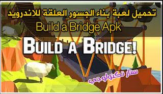 تحميل لعبة بناء الجسور العلقة للاندرويد  Build a Bridge Apk