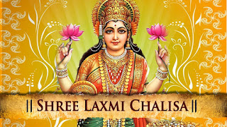 Shree Laxmi Chalisa In Hindi | श्री लक्ष्मी चालीसा | चालीसा संग्रह | Gyansagar ( ज्ञानसागर )