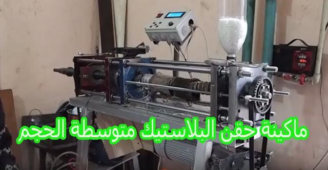 ماكينة حقن البلاستيك متوسطة الحجم ,احدث ماكينات حقن البلاستيك