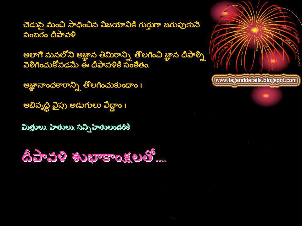 Diwali greetings in telugu deepavali greetings in telugu diwali greetings deepavali greetings in telugu diwali sms importance of diwali or deepawali m4hsunfo