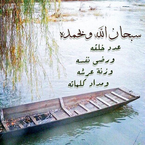 سبحان الله وبحمده عدد خلقه ورضى نفسه وزينة عرشه ومداد كلماته