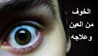 الخوف من العين وعلاجه