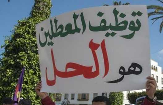 معطلوا المغرب يدعون إلى مسيرة احتجاجية وطنية بالرباط يوم 20 مارس 2019