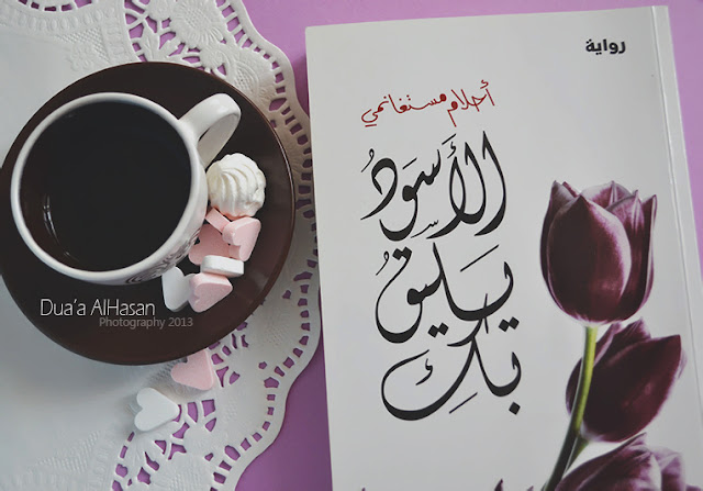 تحميل كتب صوتية مسموعة رواية الأسود يليق بك mp3 من ميديا فاير