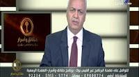 برنامج حقائق واسرار حلقة الجمعه 14-4-2017 مع مصطفى بكرى