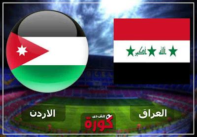 مشاهدة مباراة العراق والاردن بث مباشر اليوم