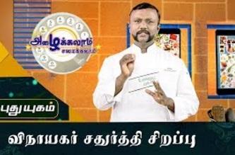 Azhaikalam Samaikalam   Puthuyugam Tv