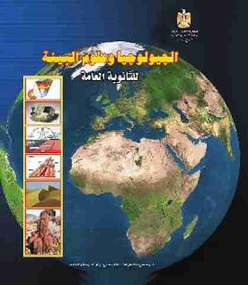 كتاب الوزارة في الجولوجيا وعلوم البيئة للصف الثاني الثانوى الترم الأول والثاني 2019
