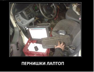 смешни картинки - пернишки лаптоп