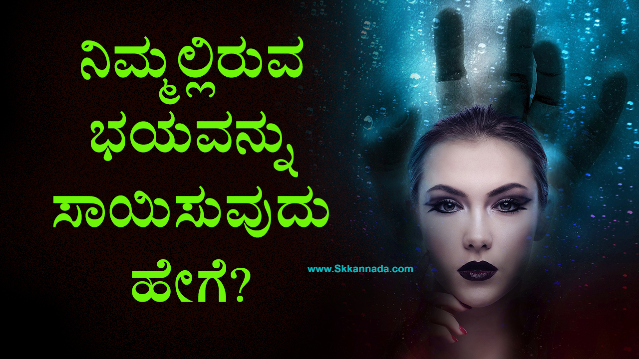 ನಿಮ್ಮಲ್ಲಿರುವ ಭಯವನ್ನು ಸಾಯಿಸುವುದು ಹೇಗೆ? How to Be Fearless in Kannada
