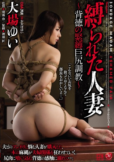 JUX-819 Bound Wife ~ Immorality Of Bondage Big Torture ~ Yui Oba
