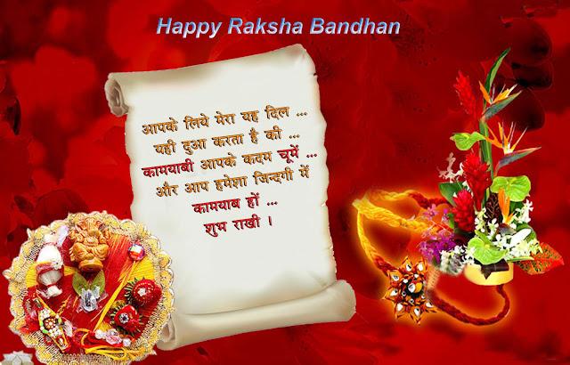 Rakshabandhan wishes