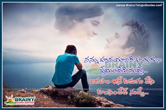 I Miss You Quotes In Telugu Heart Touching Messages