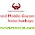 Android Mobile ko Garam Hone Se Kaise Bachaye