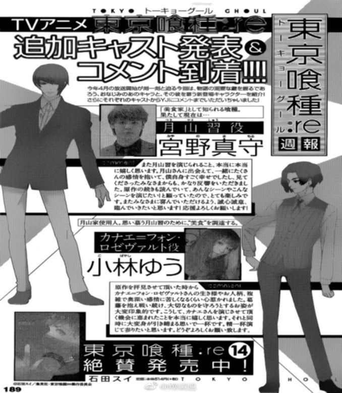 Tokyo Ghoul:RE seiyuus