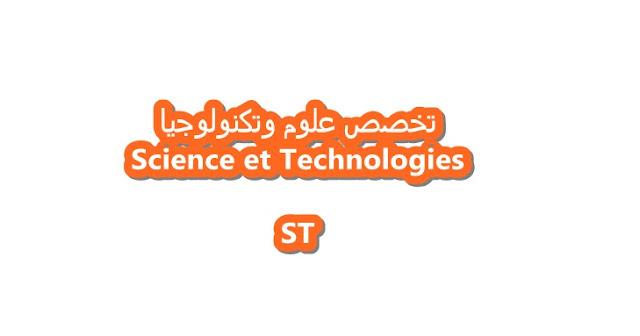 ماهو تخصص علوم وتكنولوجيا  ؟ كل شيئ هنا Sciences et Technologies ST