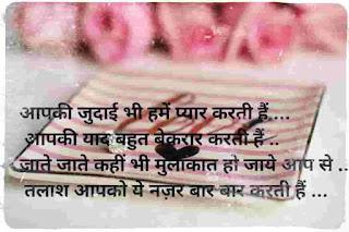 Shayari in Hindi for the friend