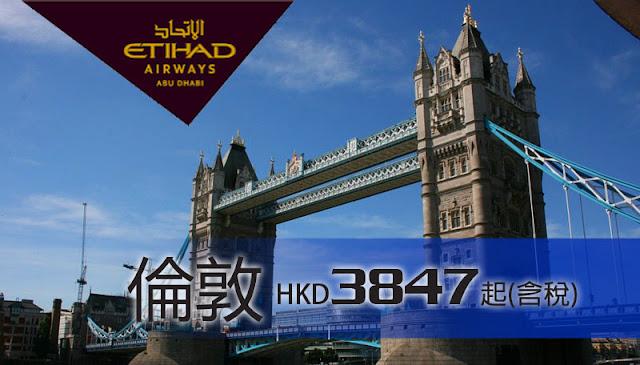 再黎Last Minute飛英國!阿提哈德航空 香港飛倫敦 來回機位連稅HK$3,847起!