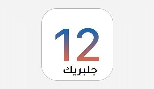 طريقة عمل جلبريك بدون كمبيوتر رابط مباشر ومتجدد لجميع إصدارات iOS 12 الجلبريك الرسمي
