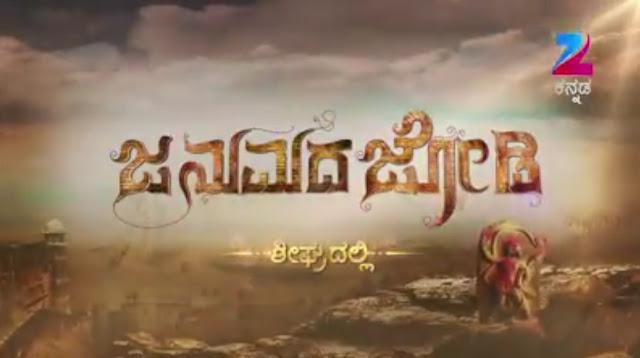 'Janumada Jodi' Serial on Zee Kannada Plot Wiki,Cast,Promo,Title Song,Timing