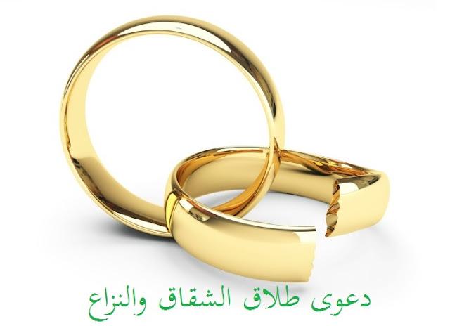 دعوى طلاق الشقاق والنزاع
